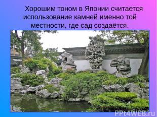 Хорошим тоном в Японии считается использование камней именно той местности, где