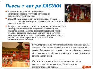 Пьесы театра КАБУКИ Актёрам по ходу пьесы разрешалось импровизировать и отступат