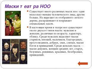 Маски театра НОО Существует много различных масок ноо: одни несколько меньше чел