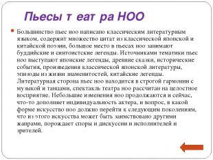 Пьесы театра НОО Большинство пьес ноо написано классическим литературным языком,