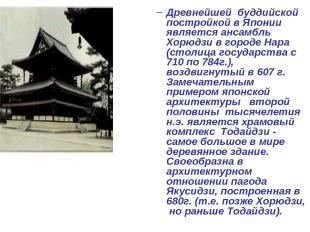Древнейшей буддийской постройкой в Японии является ансамбль Хорюдзи в городе Нар