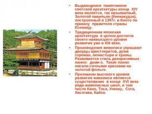 Выдающимся памятником светской архитектуры конца XIV века является, так называем