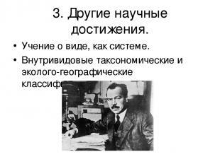 3. Другие научные достижения. Учение о виде, как системе. Внутривидовые таксоном