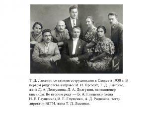 Т.Д.Лысенко со своими сотрудниками в Одессе в 1938г. В первом ряду слева напр