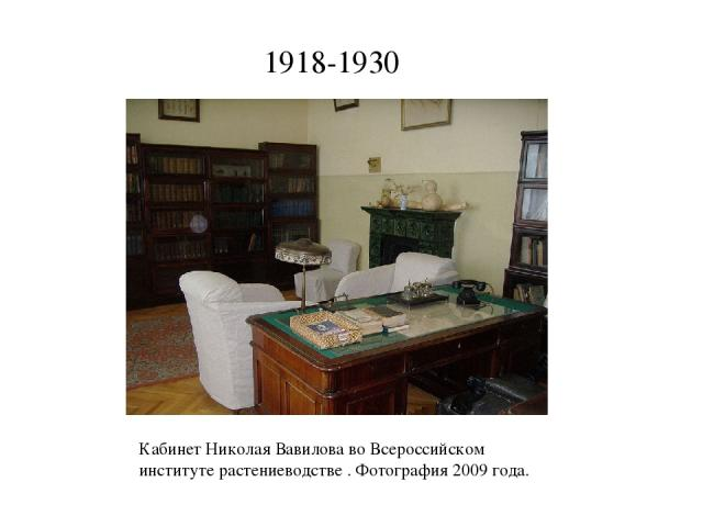 1918-1930 Кабинет Николая Вавилова во Всероссийском институте растениеводстве . Фотография 2009 года.