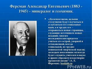 «Десятилетиями, целыми столетиями будут изучаться и углубляться его гениальные и