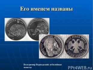 Его именем названы Володимир Вернадский: юбилейные монеты