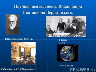 Научная деятельность Влади мира Ива новича Верна дского. В.И.Вернадский, 1920-е