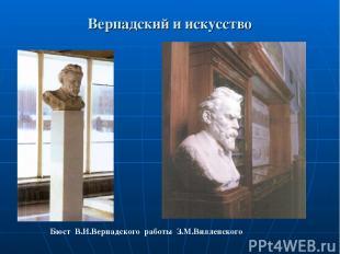 Вернадский и искусство Бюст В.И.Вернадского работы З.М.Вилленского