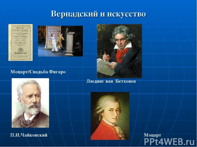 Вернадский и искусство Моцарт/Свадьба Фигаро Людвиг ван Бетховен П.И.Чайковский Моцарт