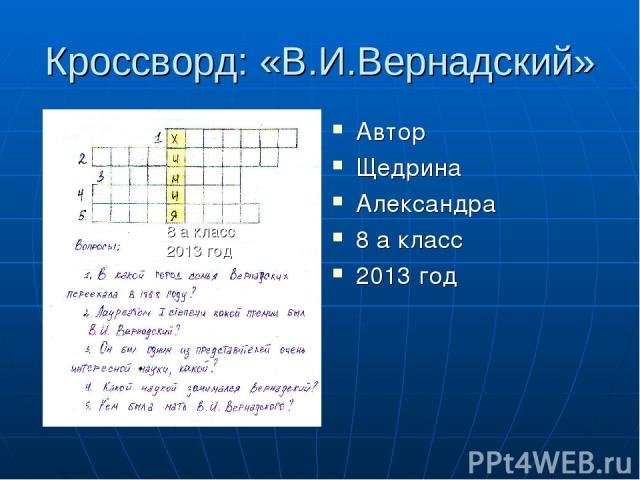 Кроссворд: «В.И.Вернадский» Автор Щедрина Александра 8 а класс 2013 год 8 а класс 2013 год