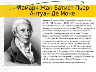 Ламарк (Lamarck) Жан Батист Пьер Антуан Де Моне (01.08.1744, Базантен – 18.12.18