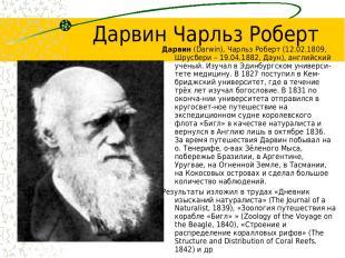 Дарвин Чарльз Роберт Дарвин (Darwin), Чарльз Роберт (12.02.1809, Шрусбери – 19.0