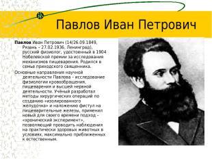 Павлов Иван Петрович Павлов Иван Петрович (14/26.09.1849, Рязань – 27.02.1936, Л