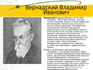 Вернадский Владимир Иванович Вернадский Владимир Иванович (12.03.1863, Петербург