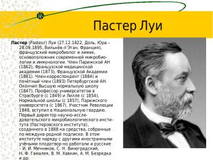 Пастер Луи Пастер (Pasteur) Луи (27.12.1822, Доль, Юра – 28.09.1895, Вильнёв-л'Э