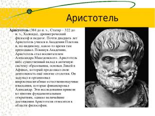 Аристотель Аристотель (384 до н.э., Стагир – 322 до н.э., Халкида), древнегреч