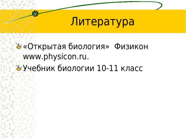 Литература «Открытая биология» Физикон www.physicon.ru. Учебник биологии 10-11 класс