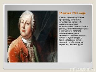 10 июня 1741 года Ломоносов был направлен к профессору ботаники и естественной и