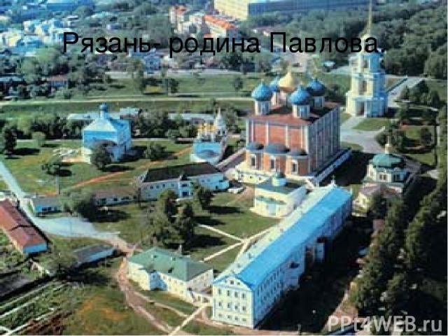 Рязань- родина Павлова.