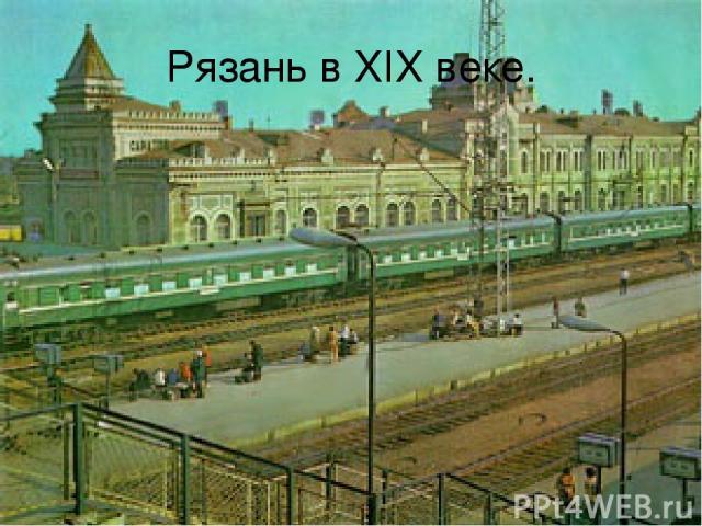 Рязань в XIX веке.