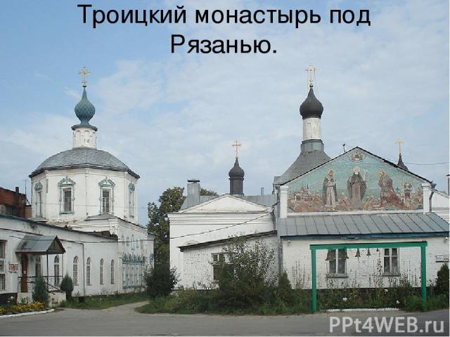 Троицкий монастырь под Рязанью.