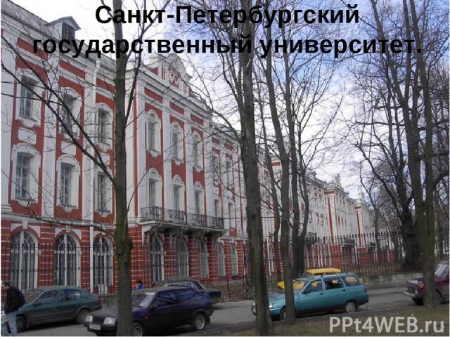 Санкт-Петербургский государственный университет.
