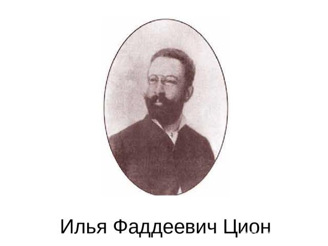 Илья Фаддеевич Цион