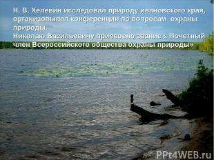 Н. В. Хелевин исследовал природу ивановского края, организовывал конференции по