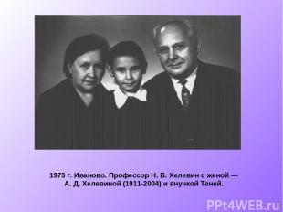 1973 г. Иваново. Профессор Н.В.Хелевин с женой — А.Д.Хелевиной (1911-2004) и