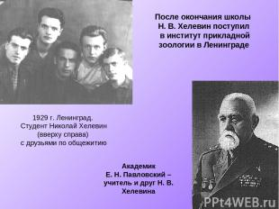 1929 г. Ленинград. Студент Николай Хелевин (вверху справа) с друзьями по общежит