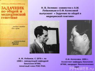 Н. В. Хелевин совместно с А.М. Лобановым и О.Ф. Колесовой выпускают « Задачник п