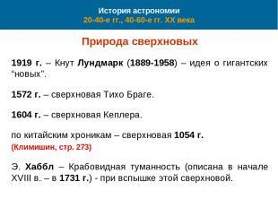История астрономии 20-40-е гг., 40-60-е гг. XX века Природа сверхновых 1919 г. –