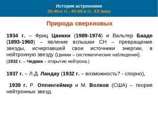 История астрономии 20-40-е гг., 40-60-е гг. XX века Природа сверхновых 1934 г. –