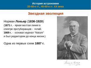 История астрономии 20-40-е гг., 40-60-е гг. XX века Звездная эволюция Норман Лок
