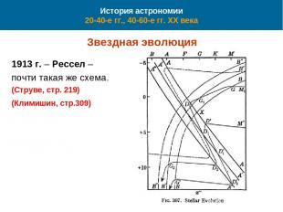 История астрономии 20-40-е гг., 40-60-е гг. XX века Звездная эволюция 1913 г. –