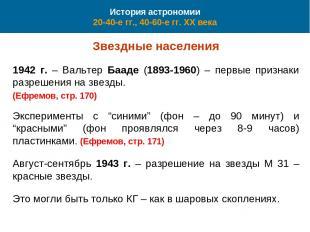 История астрономии 20-40-е гг., 40-60-е гг. XX века Звездные населения 1942 г. –