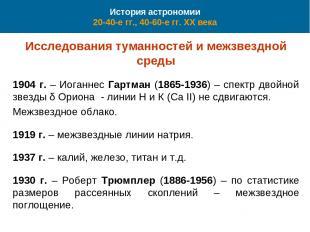 История астрономии 20-40-е гг., 40-60-е гг. XX века Исследования туманностей и м