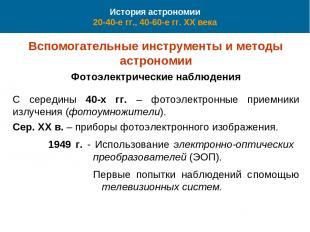 История астрономии 20-40-е гг., 40-60-е гг. XX века Вспомогательные инструменты