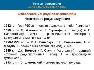 История астрономии 20-40-е гг., 40-60-е гг. XX века Становление радиоастрономии