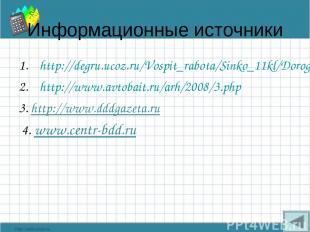 Информационные источники http://degru.ucoz.ru/Vospit_rabota/Sinko_11kl/Doroga.ht