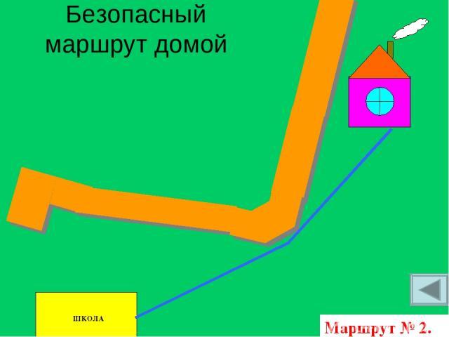 Безопасный маршрут домой ШКОЛА Маршрут № 2.