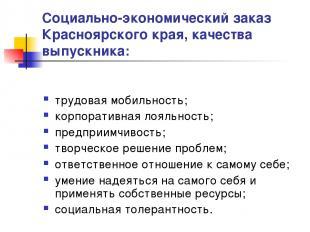 Социально-экономический заказ Красноярского края, качества выпускника: трудовая
