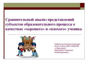 Работа выполнена ученицей 10«А» класса МОУ СОШ№59 г. Ярославля Королёвой Татьяно