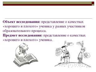 Объект исследования: представление о качествах «хорошего и плохого» ученика у ра