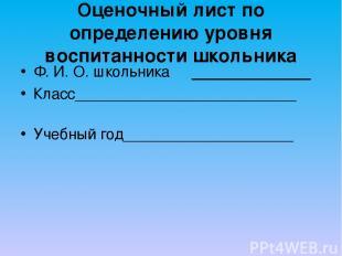 Оценочный лист по определению уровня воспитанности школьника Ф. И. О. школьника