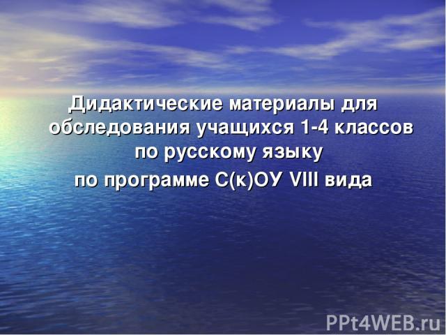 Дидактические материалы для обследования учащихся 1-4 классов по русскому языку по программе С(к)ОУ VIII вида