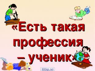 «Есть такая профессия – ученик» 900igr.net