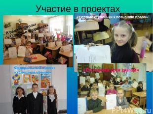 Участие в проектах В рамках школы «Здоровье здоровых» Федеральный проект «Успешн