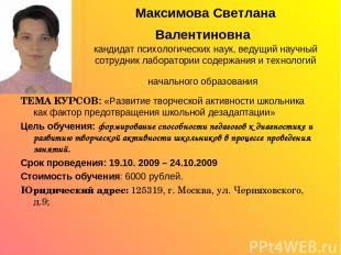 Максимова Светлана Валентиновна кандидат психологических наук, ведущий научный с